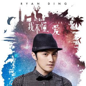 丁衣凡 (Ryan Ding) 歌手頭像