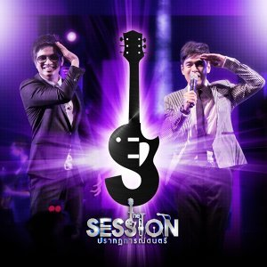 The Session Thailand ปรากฏการณ์ดนตรี 7 มิถุนายน 2556 歌手頭像