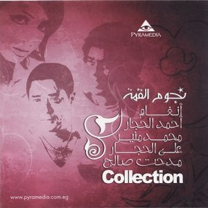 Egyptian Collection 2 歌手頭像