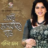 Shakila Zafar