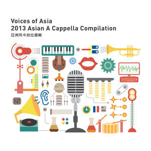 Voices of Asia 2013 Asian A Cappella Compilation (亞洲阿卡貝拉選輯) 歌手頭像