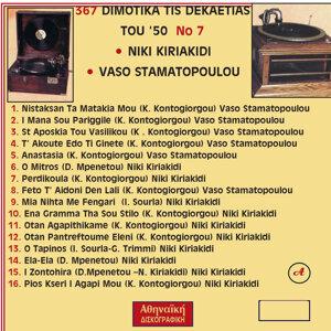 Niki Kiriatidi, Vaso Stamatopoulou 歌手頭像