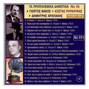 Giorgos Nakos, Kostas Roukounas, Dimitris Arapakis 歌手頭像