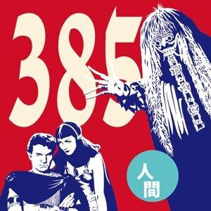 385 歌手頭像