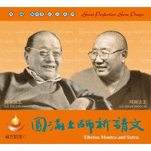堪布貝瑪千貝仁波切&烏金喇嘛 歌手頭像