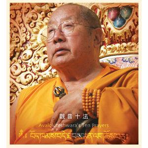 貝諾法王&堪布貝瑪千貝仁波切&烏金喇嘛 歌手頭像