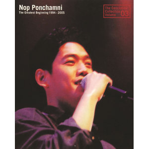 Nop Ponchamni (นภ พรชำนิ)
