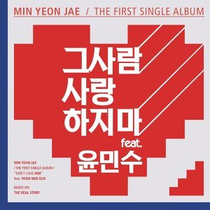 Min Yeon Jae feat. Yoon Min Soo 歌手頭像