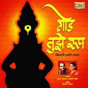 Suresh Wadkar, Devaki Pandit 歌手頭像