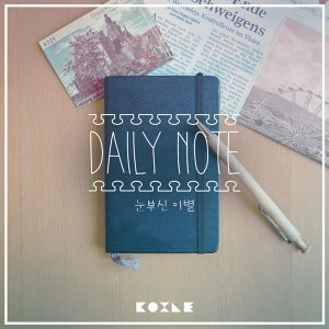 DailyNote (데일리노트) 歌手頭像