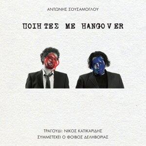 Antonis Sousamoglou 歌手頭像