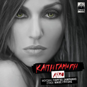 Kaiti Garbi 歌手頭像