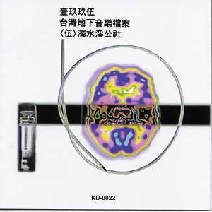 台灣地下音樂檔案 歌手頭像