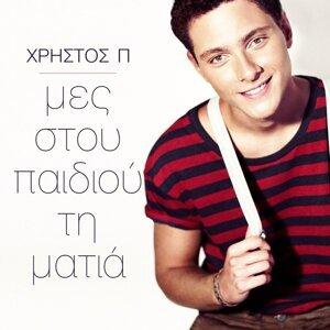 Christos P. 歌手頭像