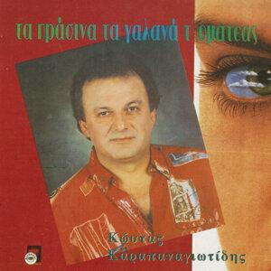 Kostas Karapanagiotidis 歌手頭像