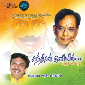 Vellore R. Giridharan 歌手頭像