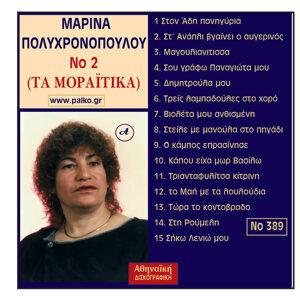 Marina Polixronopoulou 歌手頭像