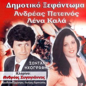 Andreas Peteinos & Lena Kala 歌手頭像