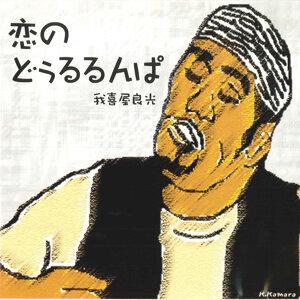 Yoshimitsu Gakiya 歌手頭像