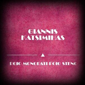 Giannis Katsimihas 歌手頭像