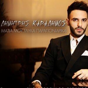 Dimitris Karadimos 歌手頭像