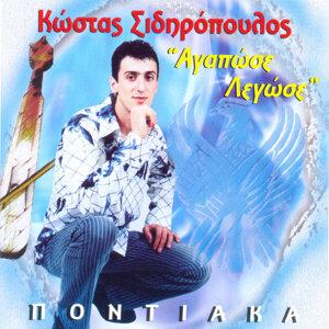 Kostas Sidiropoulos 歌手頭像