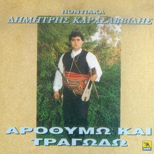 Dimitris Karasavvidis 歌手頭像