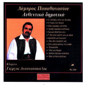 Papathanasiou Lampros 歌手頭像