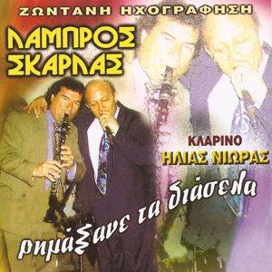 Lampros Skarlas 歌手頭像