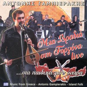 Antonis Gampierakis 歌手頭像
