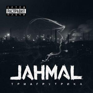 Jahmal 歌手頭像