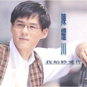 陳耀川 歌手頭像