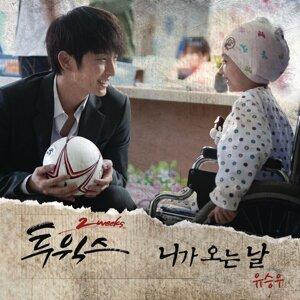 Seungwoo Yu