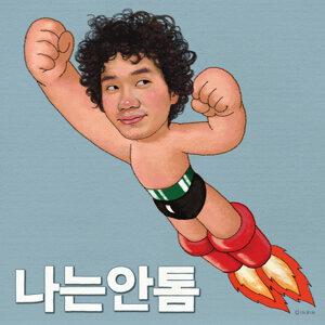An Sang Tae 歌手頭像