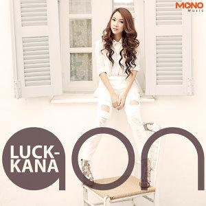 อ้อน ลัคนา (Aon Luckkana) 歌手頭像