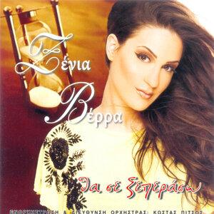 Xenia Verra 歌手頭像