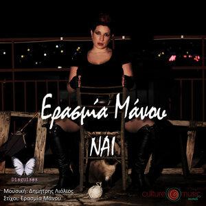 Ερασμία Μάνου (Erasmia Manou) 歌手頭像