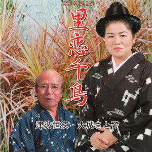 Kotoku Tsuha・Satoko Oshiro 歌手頭像
