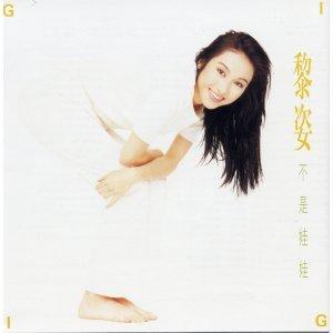 黎姿 (Gigi Lai) 歌手頭像