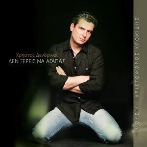 Christos Dendrinos 歌手頭像