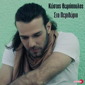 Kostas Thomopoulos 歌手頭像