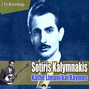Sotiris Kalymnakis 歌手頭像
