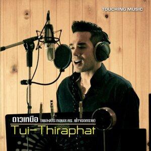 Tui Thiraphat Sajakul 歌手頭像