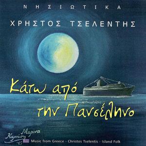 Xristos Tselentis 歌手頭像