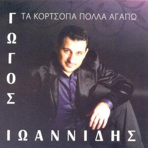 Gwgos Ioannidis 歌手頭像
