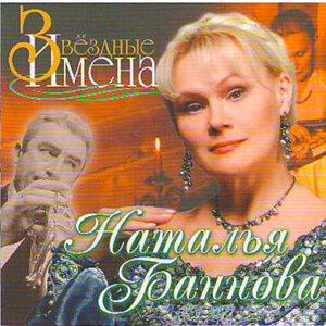 Natalia Bannova 歌手頭像