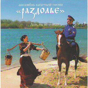 Ensemble Cossack songs RAZDOLE  (Ансамбль казачьей песни РАЗДОЛЬЕ) 歌手頭像