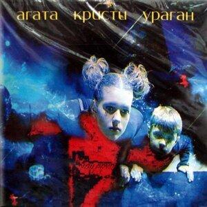 Агата Кристи 歌手頭像