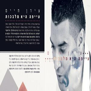 Idan Haim (עידן חיים) 歌手頭像