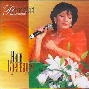 Nani Bregvadze 歌手頭像